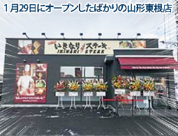 いきなりステーキ 山形 閉店
