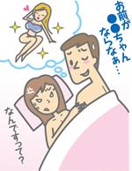 医学のうんちく/膣内射精障害