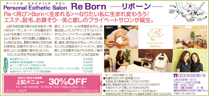 Personal Esthetic Salon Re Born