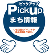 Pick up まち情報